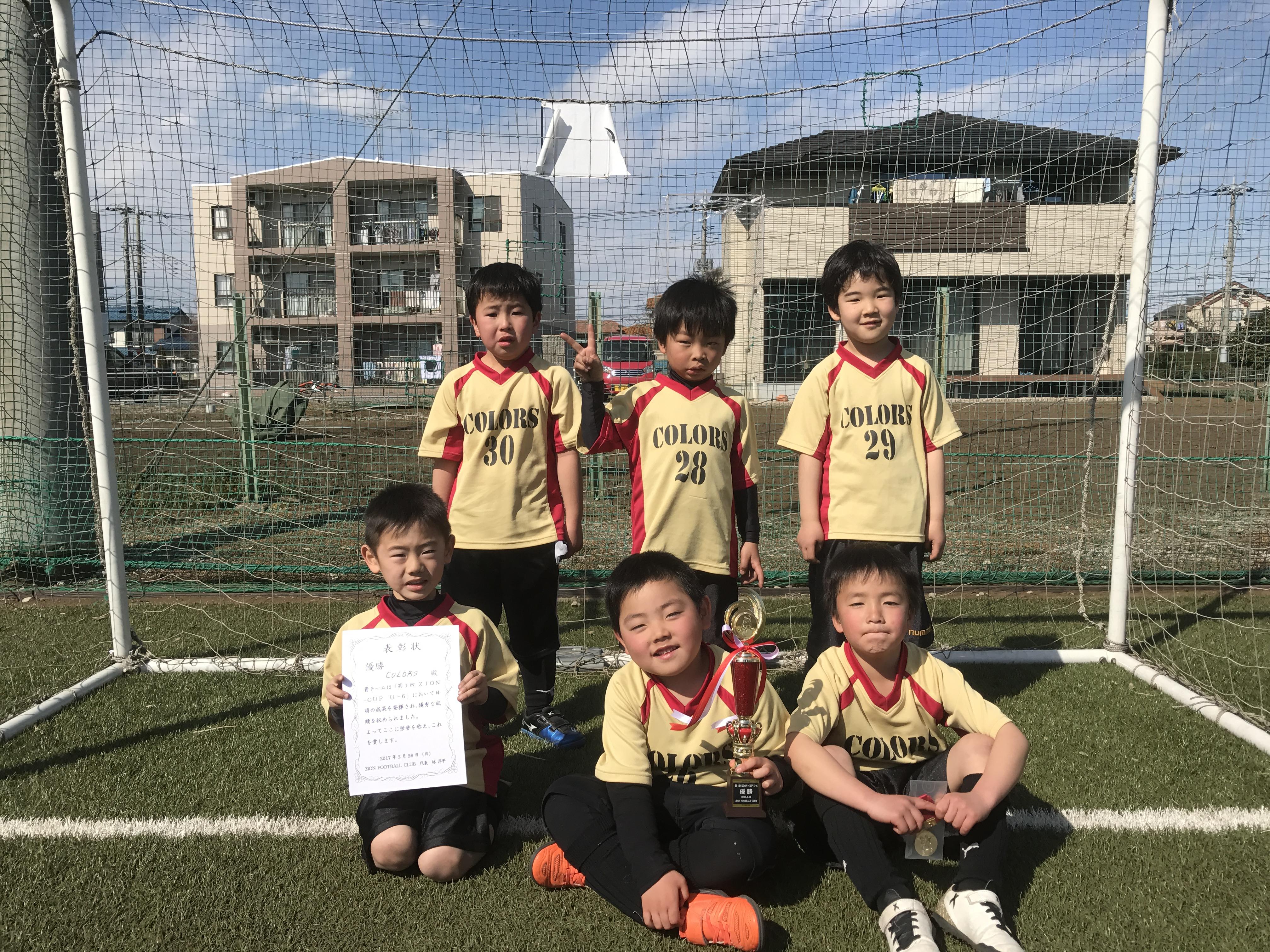 2/26(日) 第1回ZION-CUP U-6