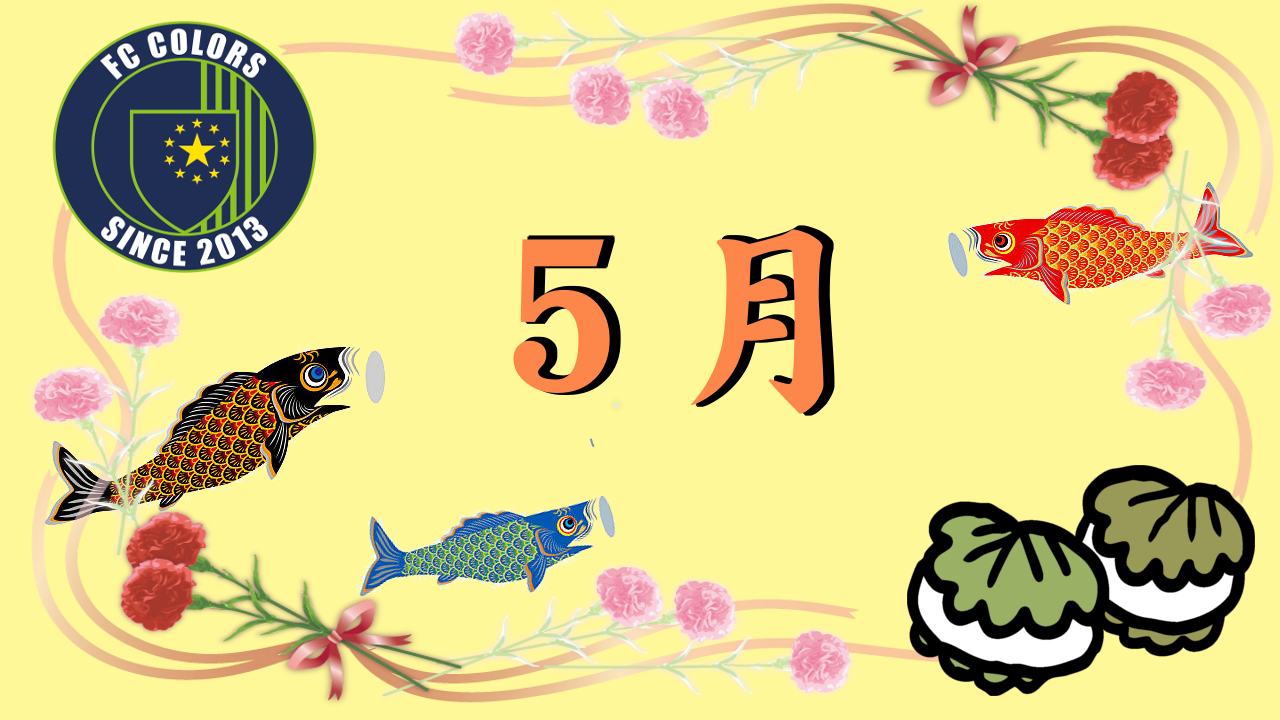 5月平日練習(H30)