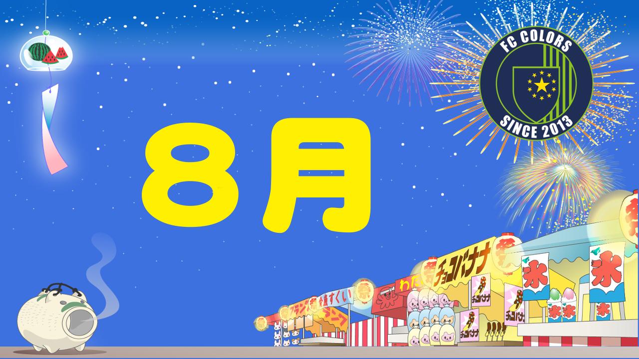 8月休日活動(H30)