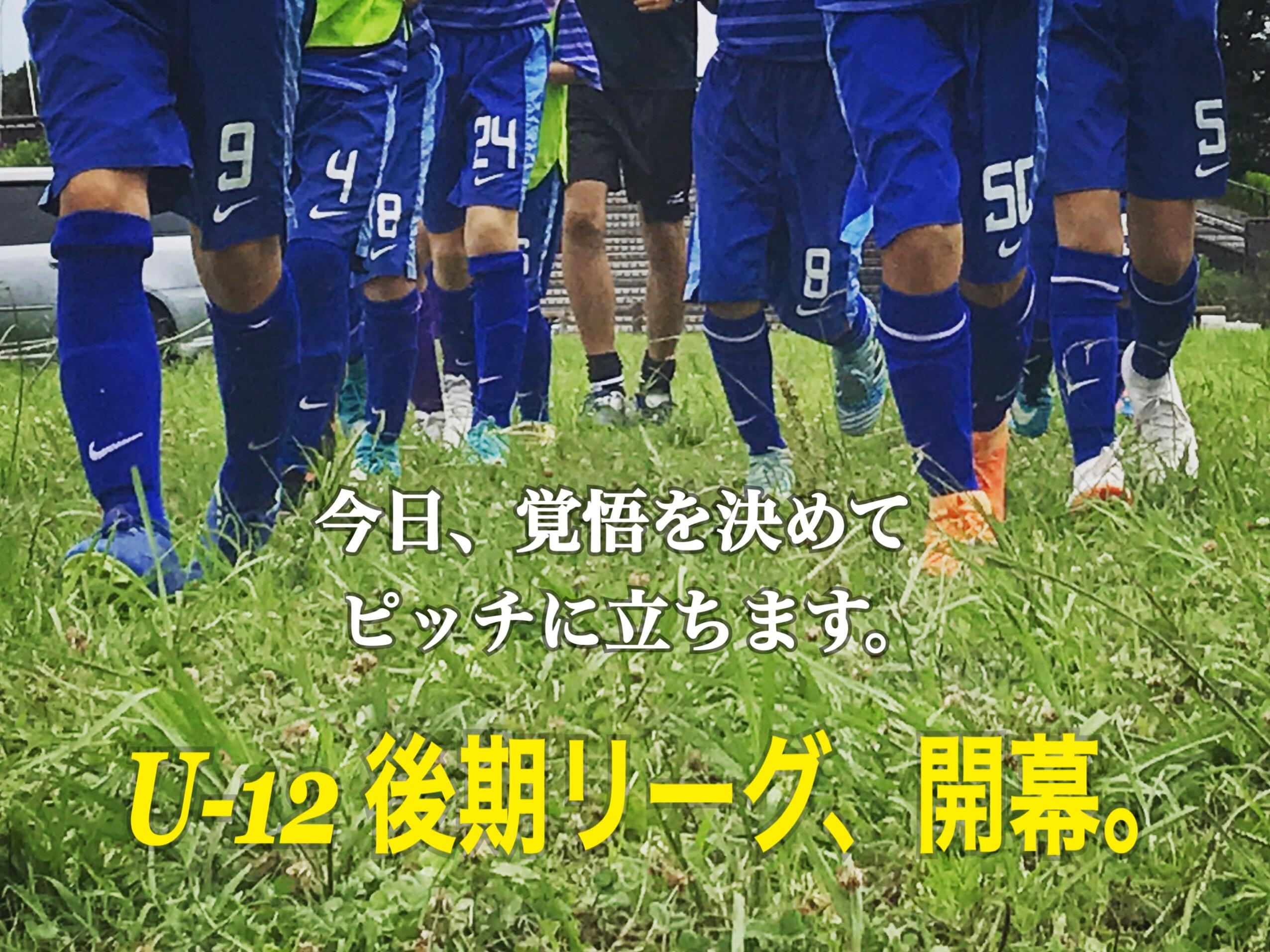 7/8(日) U-12後期リーグ 第1、2節