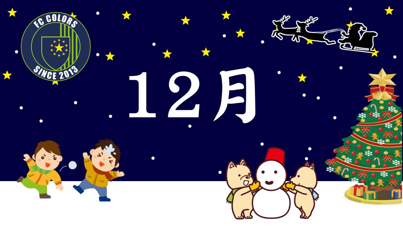 12月休日予定(H30)※12/19更新(変更青字)