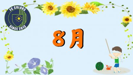 8月平日予定 (R1)