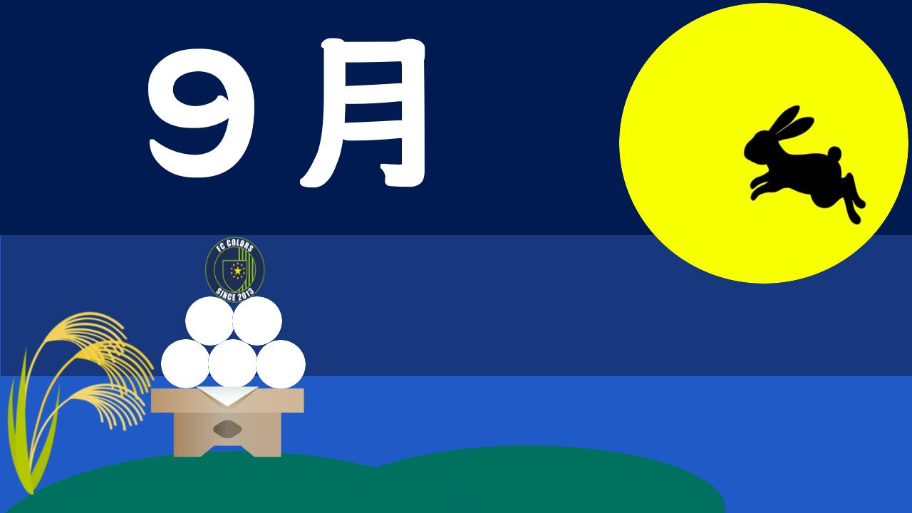 9月休日予定(R1) ※9/26(木)更新