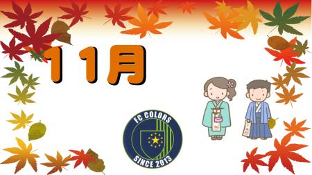 11月平日活動(R1)