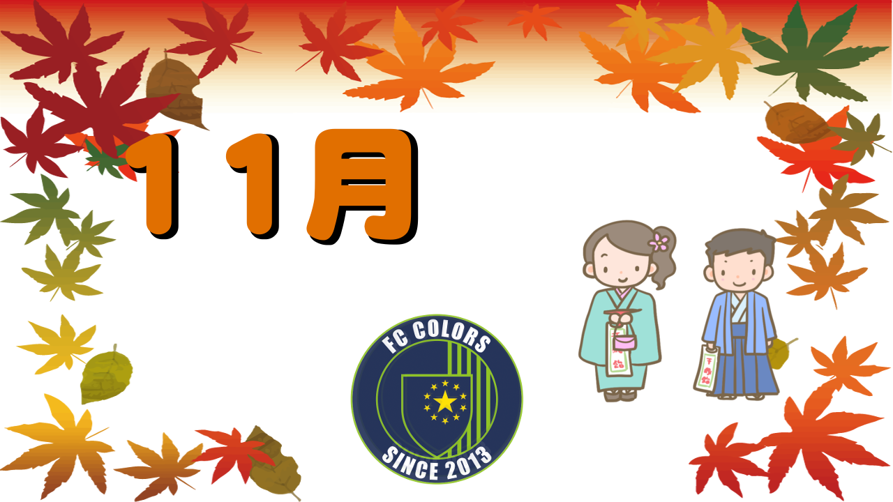 11月休日予定(R1) ※11/27(水)更新