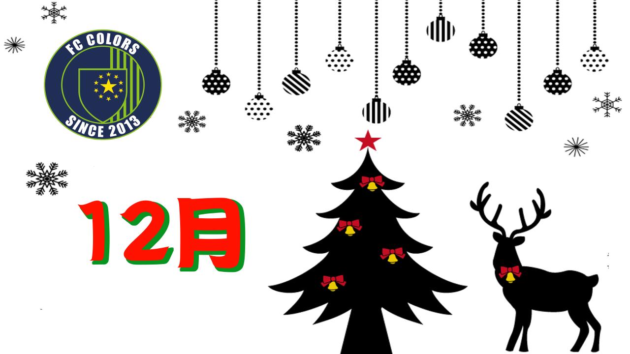 12月休日予定(R1) ※12/16(月)更新