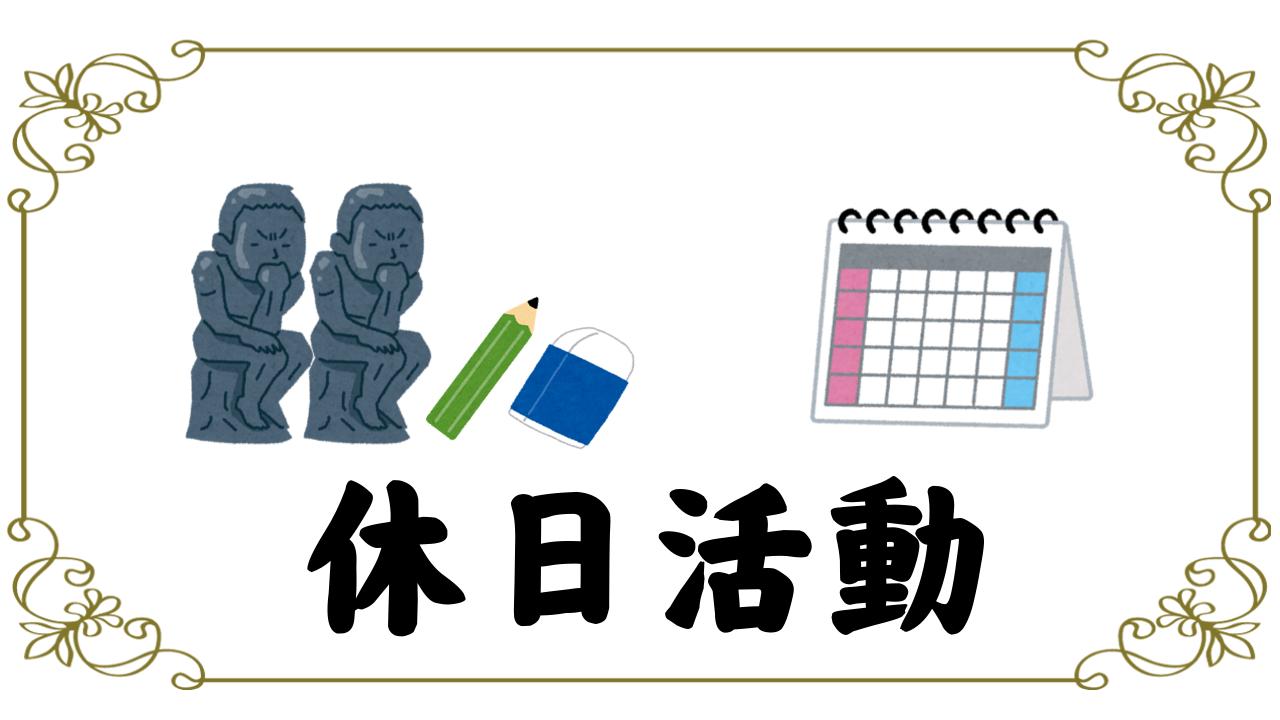 1月休日予定(R3) ※1/6(水)更新