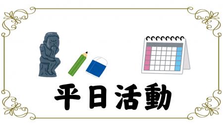 3月平日活動(R3)